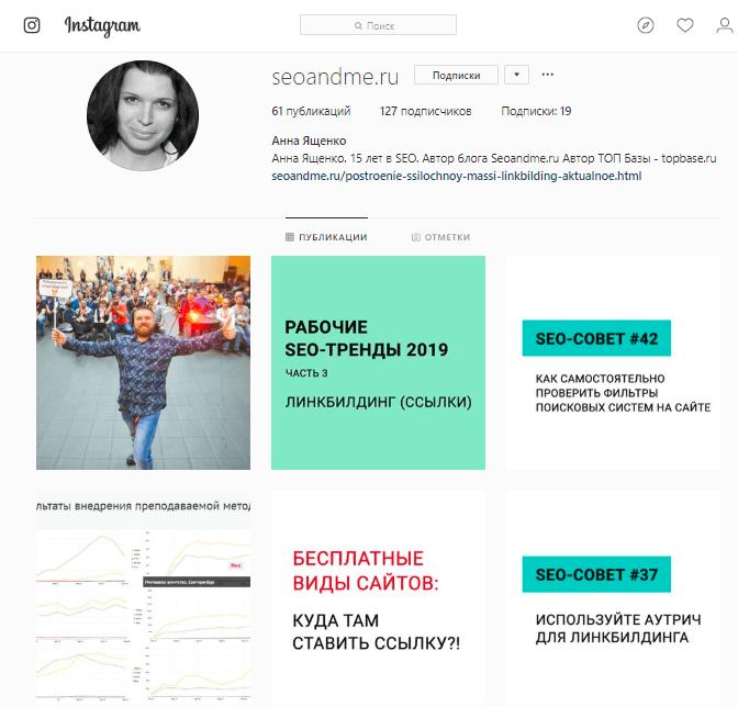 Инстаграм аккаунт seoandme.ru