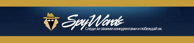 Cервис SpyWords для подбора ключевых слов конкурентов