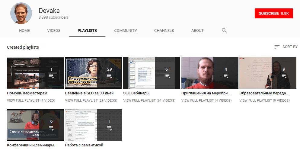 Youtube-канал Сергея Кокшарова (Деваки)