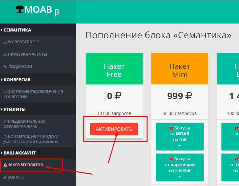 Новые бесплатные инструменты от MOAB Tools: работа с семантикой и контекстной рекламой