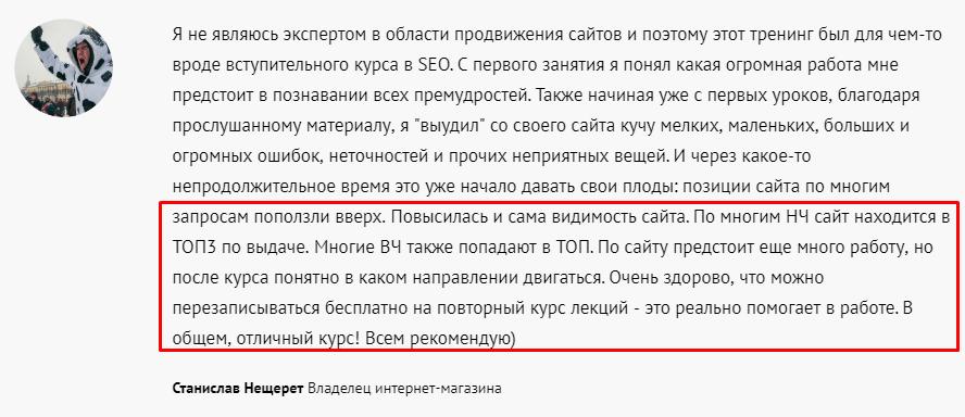 Отзывы на SEO-курсы Дмитрия Шахова