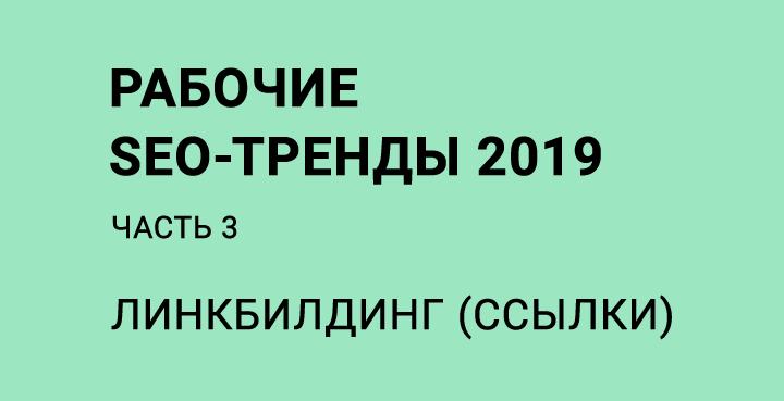Построение ссылочной массы (линкбилдинг) в 2019 году