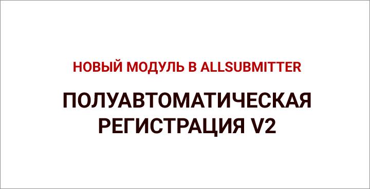 Новый модуль Полуавтоматическая регистрация V 2 в Allsubmitter
