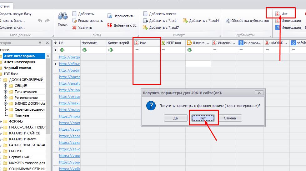 Проверка базы на ИКС в Allsubmitter