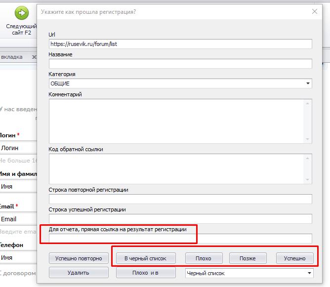 Отправление сайта в отчет о регистрации в Allsubmitter