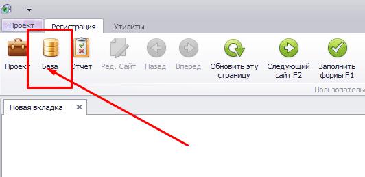 Импорт базы в новый модуль Полуавтоматическая регистрация V2