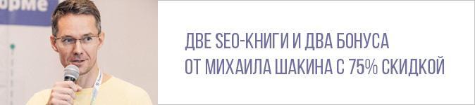 2 практические SEO-книги Михаила Шакина «SEO Винчестер» и «SEO Коллайдер» с 75% скидкой
