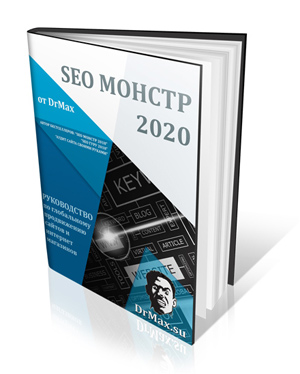 Учебник по продвижению сайтов -  SEO-Монстр 2020