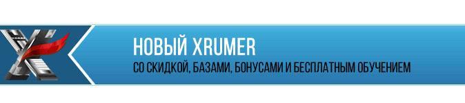 «Антикризисный» Xrumer — всего за 310 долларов по курсу 40 рублей