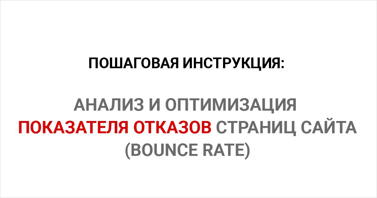 Показатель отказов:  исследование, сегментация и оптимизация метрики Bounce Rate.