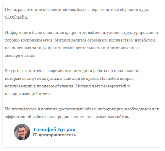 Отзыв по курсу Михаила Шакина SEO-Шаолинь
