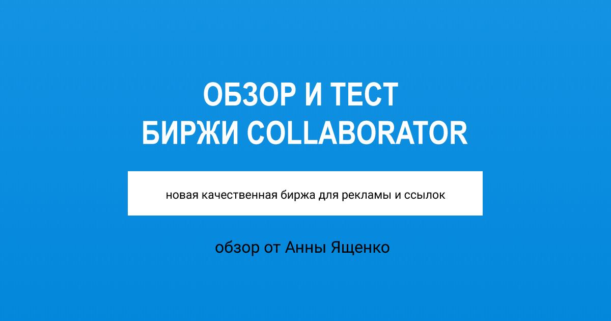 Обзор и тест биржи прямой рекламы Коллаборатор от Анны Ященко