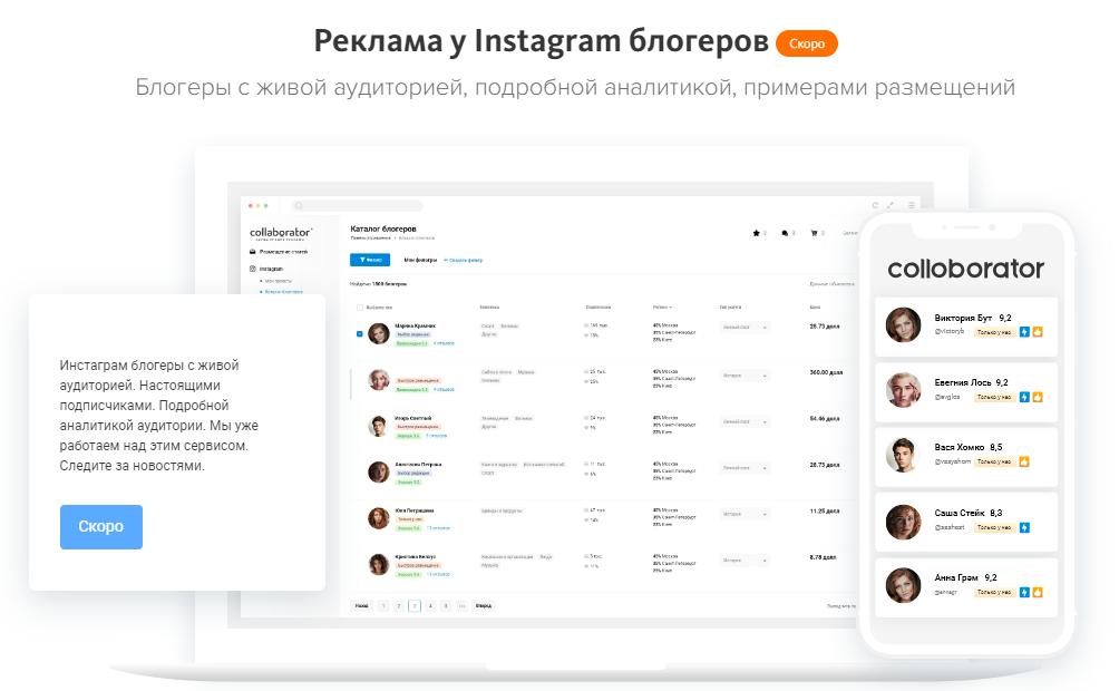 Скоро - покупка рекламы в Инстаграм-блогах через Коллаборатор