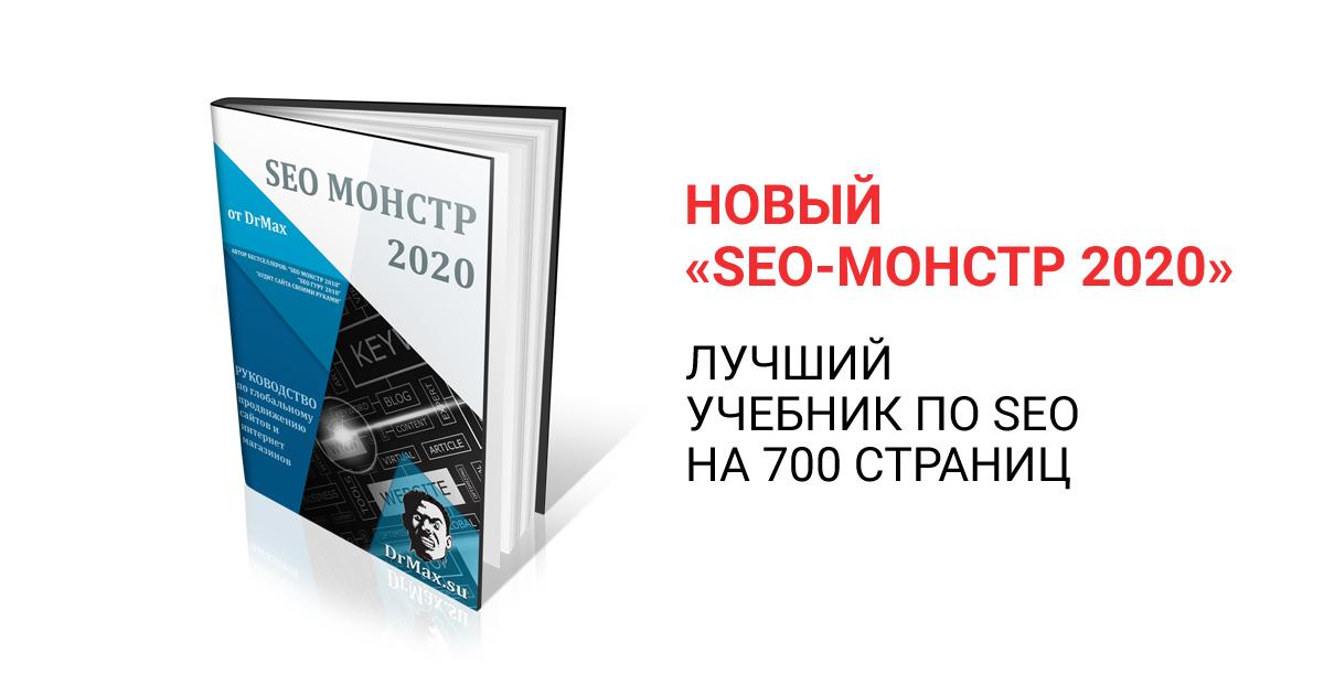 SEO-Монстр 2020 - лучший учебник по SEO