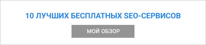 Мой ТОП10 SEO-сервисов для бесплатного аудита сайтов