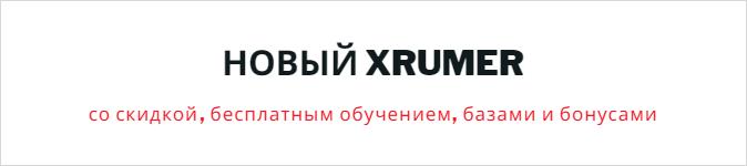 «Антикризисный» Xrumer с 40% скидкой и бесплатным обучением