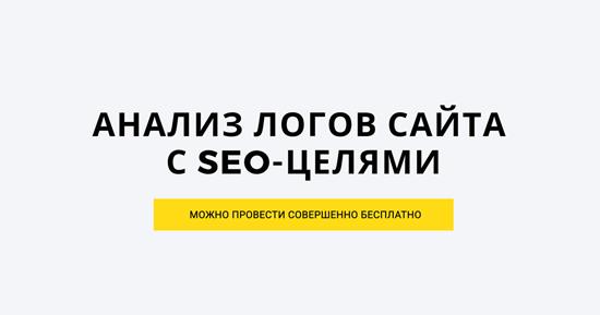 analiz-logov-saita-550.png