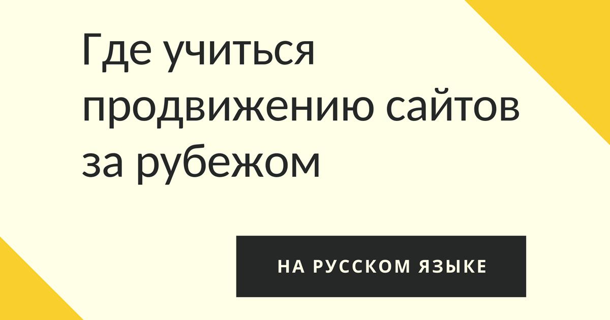 Продвижение англоязычных сайтов - где в Рунете обучиться бесплатно и платно?