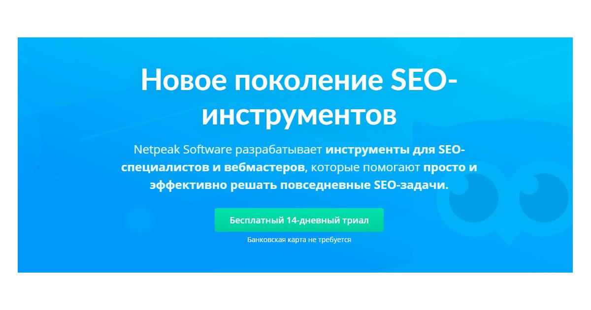Netpeak Software - новое поколение SEO-инструментов