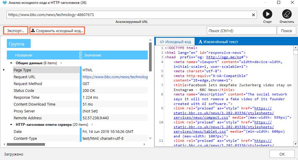 Анализ исходного кода и HTTP-заголовков в Нетпик Спайдер