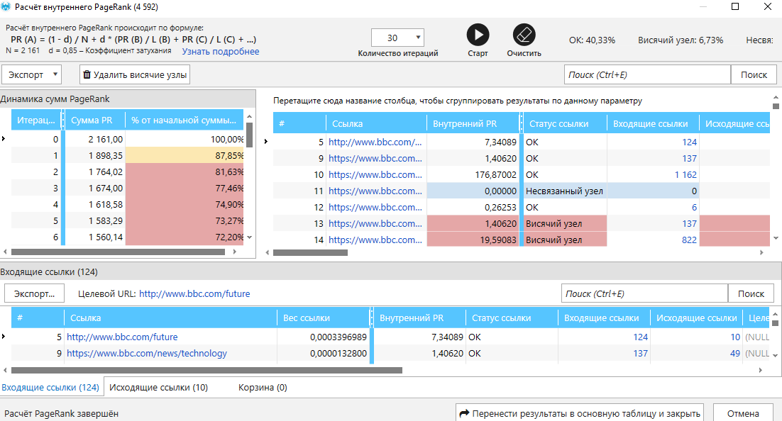 Расчёт внутреннего PageRank в Netpeak Spider