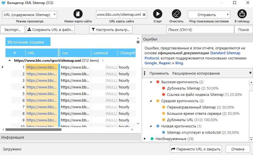 Валидатор XML Sitemap в Нетпик Спайдер