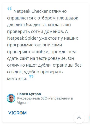 Отзыв по Netpeak Spider и Netpeak Checker