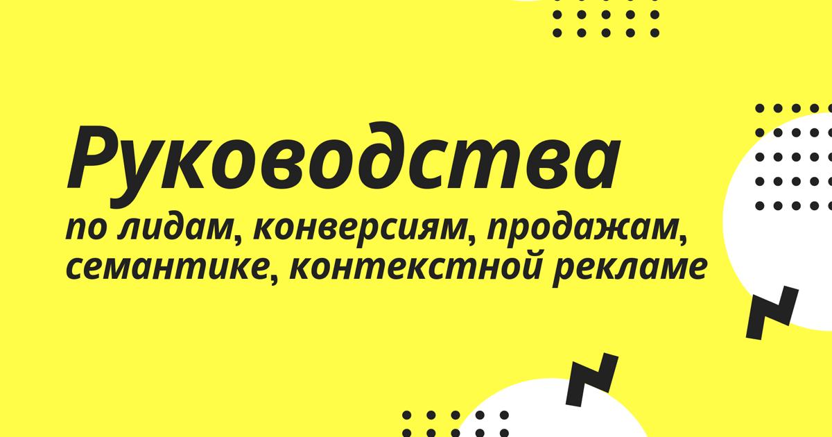 Бесплатные руководства по контекстной рекламе, лидогенерации, повышению продаж от Ильи Исерсона и Александра Зарайского