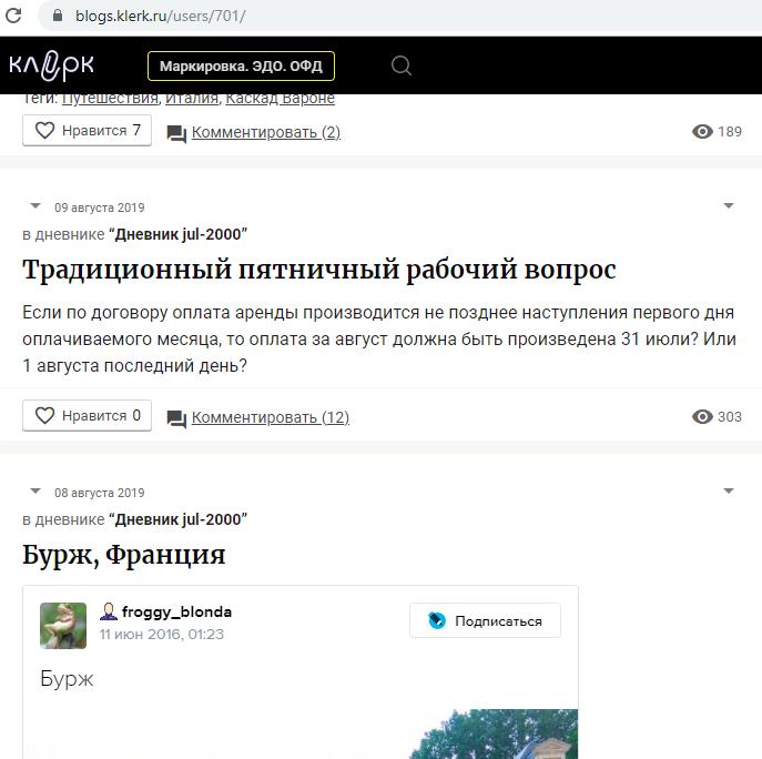 размещение блога на klerk.ru