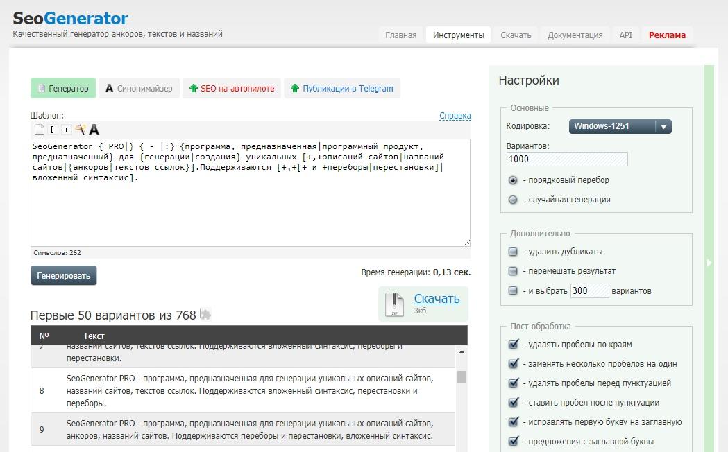 Онлайн-сервис SEOGenerator для размножки текстов