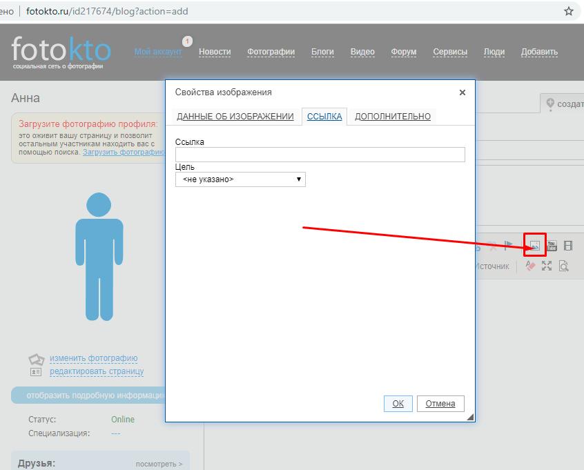 пример, когда нужно обязательно указать ссылку на стороннем хостинге при добавлении изображения в блоге