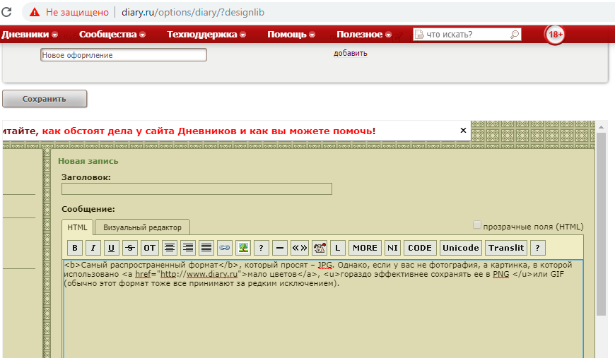 возможность использования HTML при создании блога