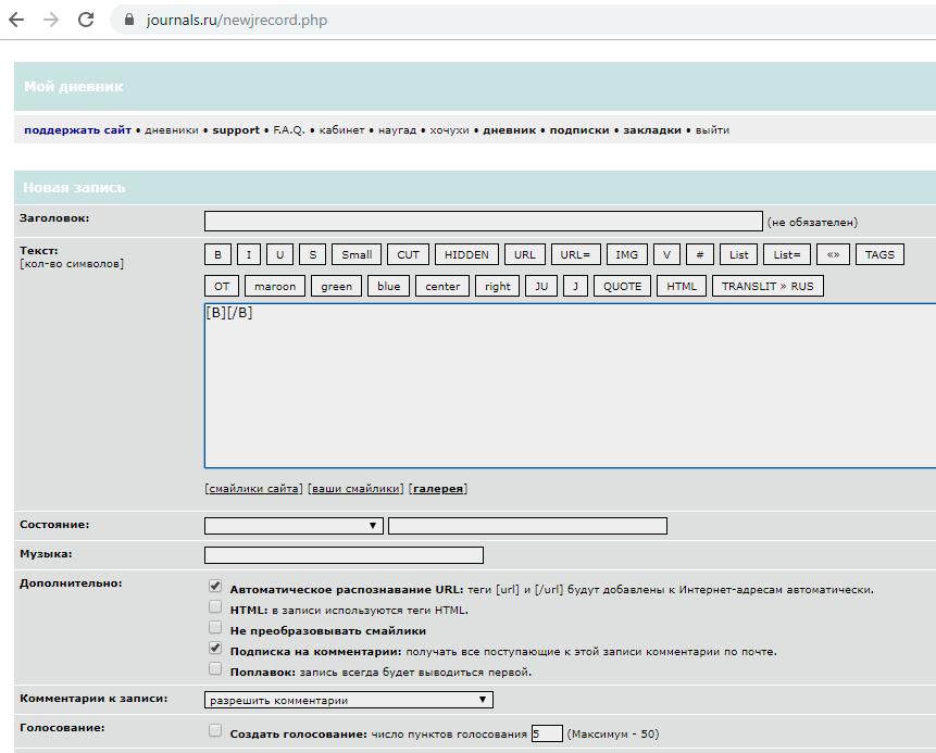 Использование BB кода при создании блога