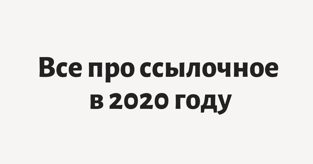 Построение ссылочной массы (линкбилдинг) в 2020 году