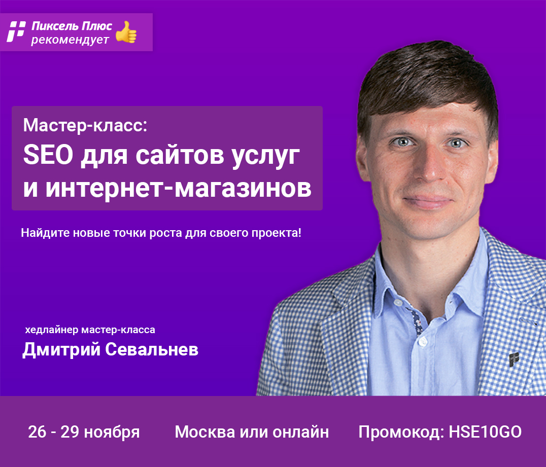 Обязательно для всех, у кого есть интернет-магазин или сайт услуг - мастер-класс с Дмитрием Севальневым