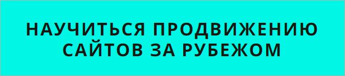Курс по продвижению англоязычных сайтов от Михаила Шакина «SEO Шаолинь». Скидка 5000 рублей!