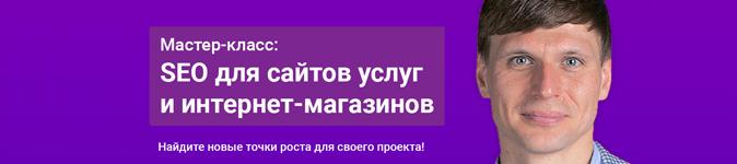 Обязательно для всех, у кого есть интернет-магазин или сайт услуг — мастер-класс с Дмитрием Севальневым