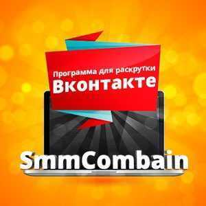 SMMCombain — программа для автоматизированной раскрутки групп вКонтакте