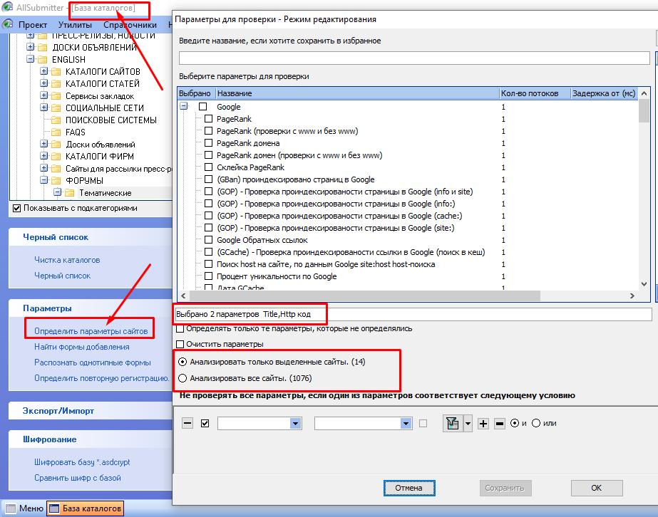 Определение параметров сайтов в базе при помощи Allsubmitter