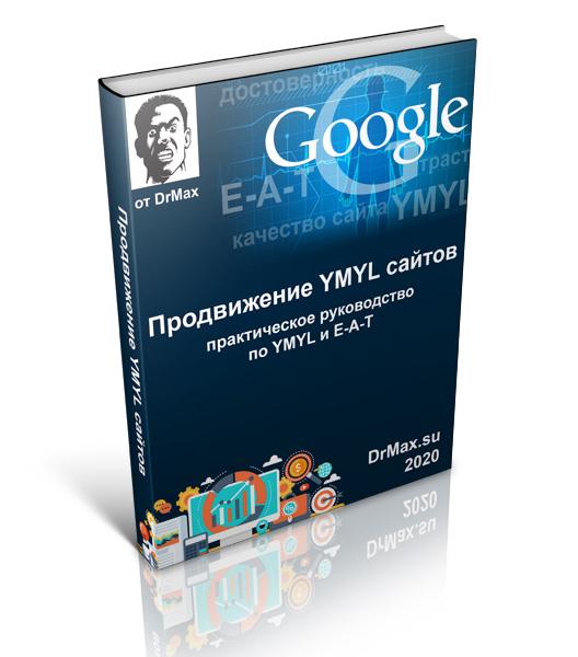 Руководство по продвижению сайтов в Google