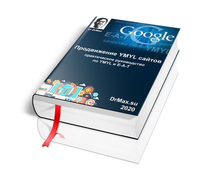 Новинка! Практический учебник Практическое руководство по YMYL и E-A-T на 136 страниц! Релиз и скидка