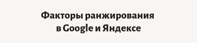 Факторы ранжирования Яндекса и Google в 2019-2020 гг.