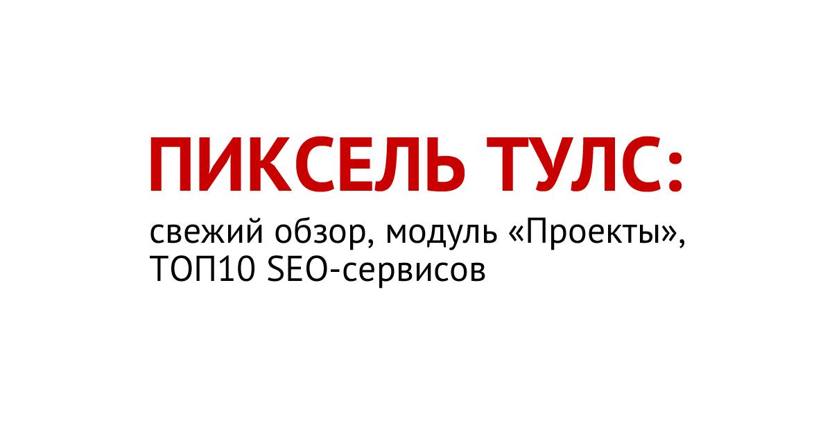 SEO-сервис Пиксель Тулс