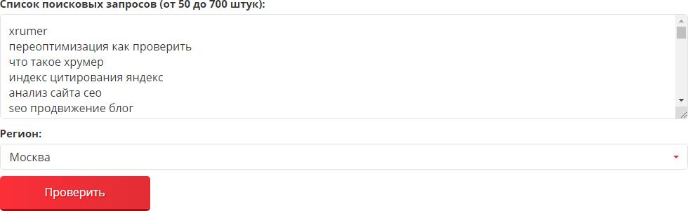 Получение частот из Google  - Пиксель Тулс