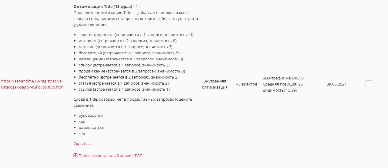 To Do - Модуль Проекты в Пиксель Тулс